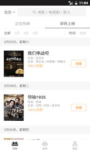Download Douban Movie 4.2.0 APK