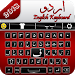 Download Easy Urdu English Keyboard 1.0 APK