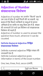 Download English Grammar Sikhe 0.0.5 APK