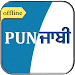 Download English to Punjabi Dictionary 1.5 APK
