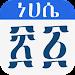 Download Ethiopian Calendar 1.0 APK