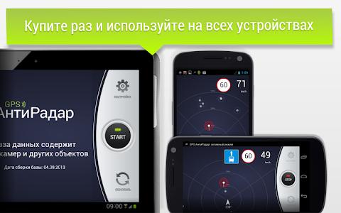 Download GPS АнтиРадар (детектор) FREE 12.0.5 APK