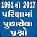 Download Gk In Gujarati One Liner 5 APK
