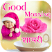 Download Good Morning Shayari 1.0.7 APK