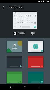 Download Google Korean Input  APK