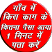 Download Gram Panchayat Work Report - All State 4.0 APK