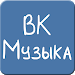 Download Guide for VK Music 3.0.1 APK