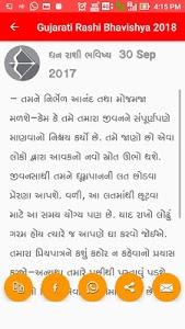 screenshot of Gujarati Rashi Bhavishya 2019 version 0.1.3