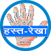 Download Hast Rekha Shastra - हस्तरेखा 1.0 APK