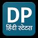 Download Hindi DP Status for WhatsApp 2018 2.4.3 APK