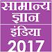Download Hindi GK 2018 IAS UPSC SSC IFS 1.0.7 APK