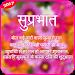 Download Hindi Good Morning 4.3 APK