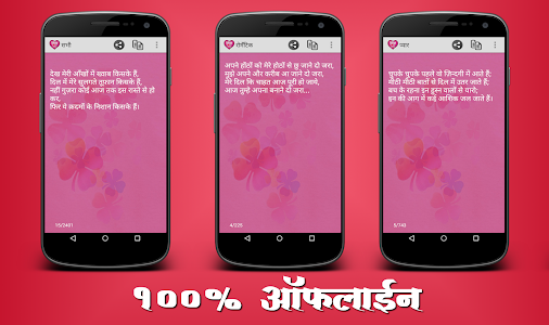 Download Hindi Love SMS 06|06|18 APK