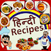 Download Hindi Recipes 1.25 APK