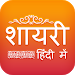Download Hindi Shayari 3.1 APK