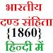 Download IPC 1860 in Hindi (हिन्दी) 3.8.5 APK