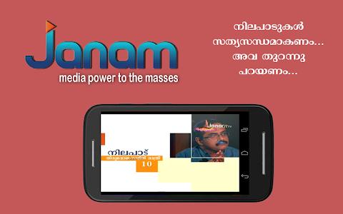 Download Janam TV Live 1.6.0 APK