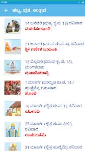 Download Sanatan Panchang 2018 (Kannada Calendar) 4.9 APK