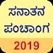 Download Sanatan Panchang 2019 (Kannada Calendar) 5.1 APK