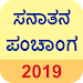 Sanatan Panchang 2019 (Kannada Calendar)