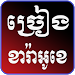Download Khmer Karaoke 1.0.2 Release APK