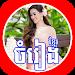 Download Khmer Music - Khmer Songs Remix 3.0.0 APK