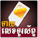 Download Khmer Phone Number Horoscope 2.3 APK