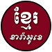 Download Khmer Sing Karaoke Box 1.1 APK