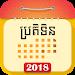 Download ប្រតិទិនឆ្លាតវៃ - Khmer Smart Calendar 2.1 APK