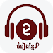 Download Khmer Song 1.0.11 APK
