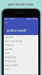 Download Marathi BookStore 58.0 APK