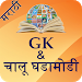 Download Marathi GK & Current Affairs 2017 (Notes & MCQ) 1.1 APK