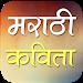 Download Marathi Kavita 1.0 APK