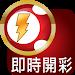 Download 六合彩 - 即時開彩(Live!) 6.4.4 APK