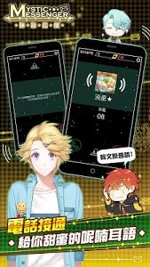 Download Mystic Messenger 神祕信使 1.1.7 APK