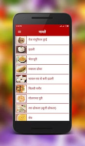 screenshot of Nasta Recipes (Hindi) version 10.0A
