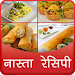 Download Nasta Recipes (Hindi) 10.0A APK