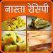 Download Nasta Recipes (Hindi) 9.0 APK