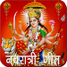 Download Navaratri Songs 2.1.3111.10002 APK