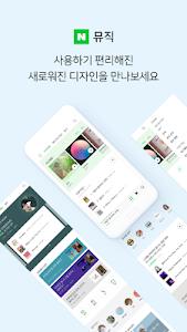 Download 네이버 뮤직 - Naver Music  APK