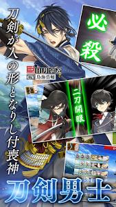 Download 刀剣乱舞-ONLINE- Pocket 1.3.14 APK