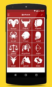 screenshot of Om Tamil Calendar 2018 version 3.2