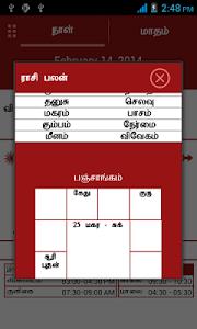 screenshot of Om Tamil Calendar version 1.7