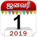 Download Om Tamil Calendar 4.2 APK