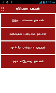 screenshot of Om Tamil Calendar version 2.2