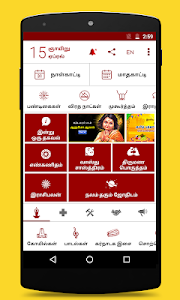screenshot of Om Tamil Calendar version 4.1