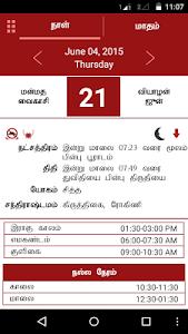 screenshot of Om Tamil Calendar™ version 2.3