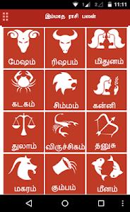 screenshot of Om Tamil Calendar™ version 2.4