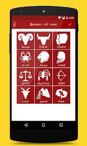 screenshot of Om Tamil Calendar™ version 2.6