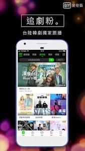 screenshot of 愛奇藝PPS - 電視劇電影綜藝動漫影音線上看 version 7.5.5